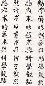 dim make ancient chinese writing